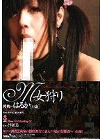 (171mjsd01)[MJSD-001] M女狩り はるか ダウンロード
