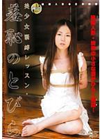 (171nbsd01)[NBSD-001] 美少女緊縛レッスン・羞恥のとびら 白井絢香 ダウンロード