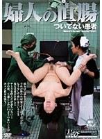 「婦人の直腸 ついてない患者」のパッケージ画像