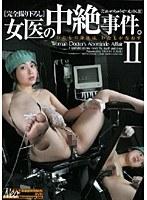 女医の中絶事件。 2