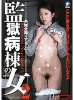 監獄病棟の女 2