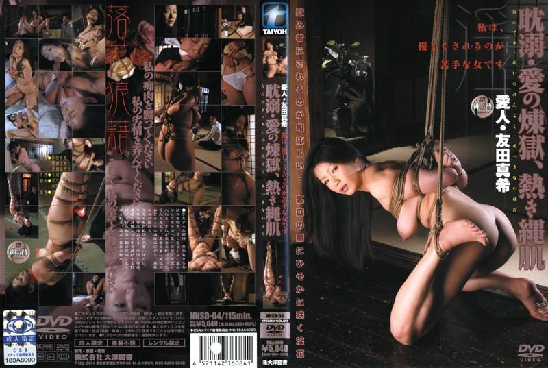 熟女、友田真希出演の縛り無料jyukujyo動画像。耽溺・愛の煉獄、熱き縄肌