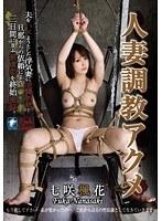 人妻調教アクメ 七咲楓花 ダウンロード