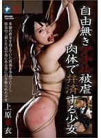 (171rpd00002)[RPD-002] 自由なきアナル被虐肉体で弁済する少女 上原亜衣 ダウンロード