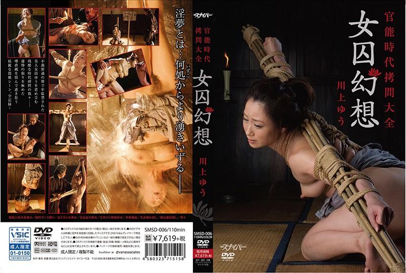 川上ゆう(森野雫)出演の拷問無料動画像。女囚幻想 川上ゆう