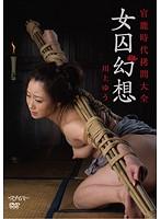 女囚幻想 川上ゆう ダウンロード