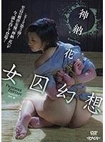 女囚幻想 神納花 ダウンロード