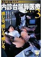 内診台屈辱医療 PART.3 ダウンロード