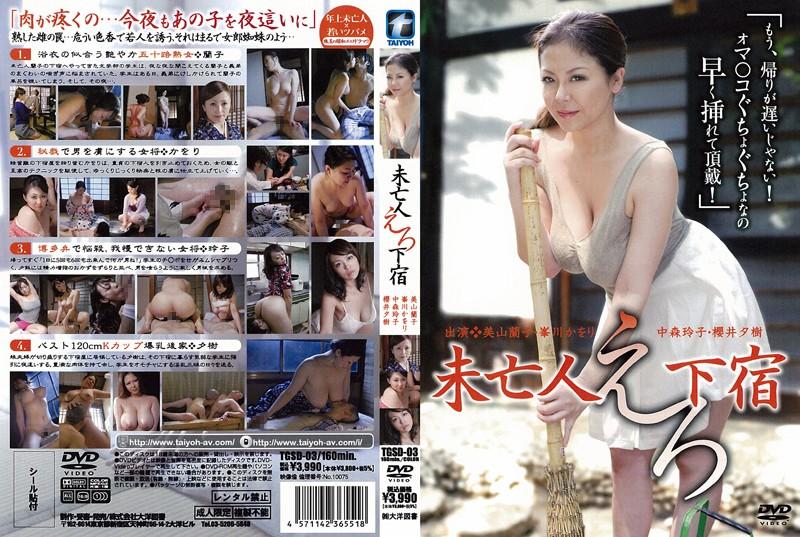 Kカップの未亡人、美山蘭子出演のクンニ無料熟女動画像。未亡人えろ下宿