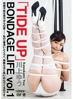 「TIDE UP」 BONDAGE LIFE VOL.1 川上ゆう ダウンロード