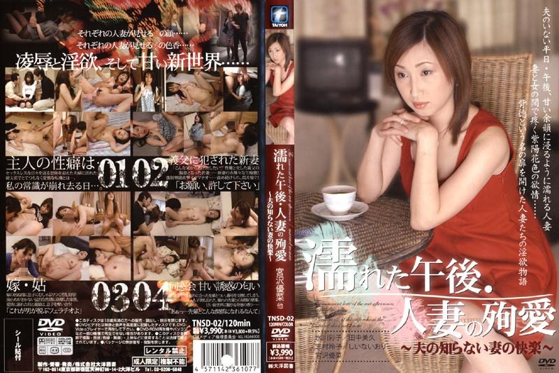 人妻、宮沢優菜出演の凌辱無料熟女動画像。濡れた午後・人妻の殉愛