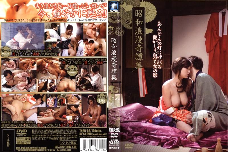 旅館にて、巨乳の夫婦、中山りお出演の近親相姦無料熟女動画像。昭和浪漫奇譚集