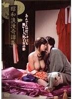 (171tnsd00003)[TNSD-003] 昭和浪漫奇譚集 ダウンロード