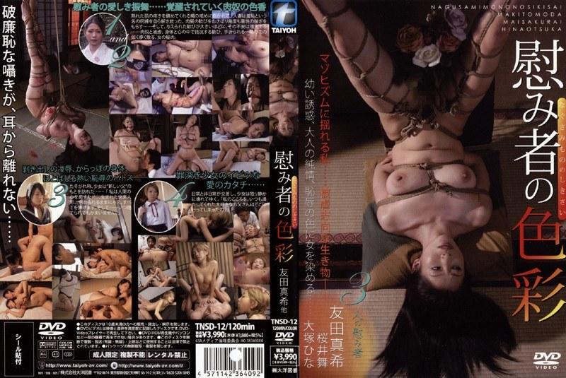 人妻、友田真希出演の緊縛無料熟女動画像。慰み者の色彩