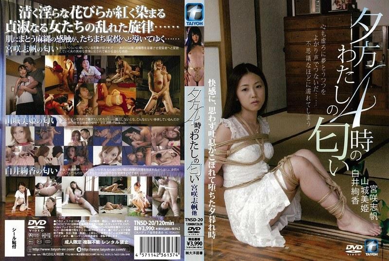 花嫁、宮咲志帆出演の緊縛無料熟女動画像。夕方4時のわたしの匂い