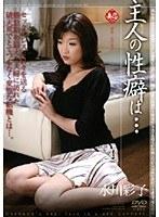 「主人の性癖は… 水川彩子」のパッケージ画像