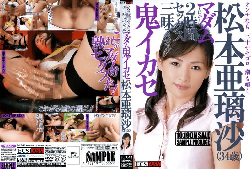 ドレスのマダム、松本亜璃沙出演のシックスナイン無料熟女動画像。マダム鬼イカセ とにかく2時間セックス三昧スペシャル 松本亜璃沙