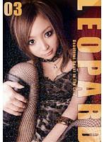 LEOPARD 03 矢沢るい