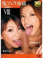 「鬼フェラ地獄 VIII 阿利希カレラ・鈴木ミント」のパッケージ画像