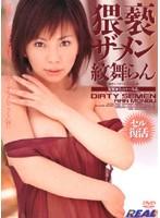 (172real005)[REAL-005] 猥褻ザーメン 紋舞らん ダウンロード