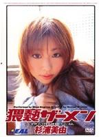 (172real015)[REAL-015] 猥褻ザーメン 杉浦美由 ダウンロード