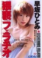 (172real023)[REAL-023] 猥褻フェラチオ 早坂ひとみ ダウンロード