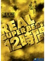 REAL SUPER BEST 12時...