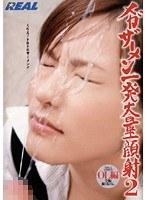 メガザーメン一発大量顔射 2[動画/DVD]