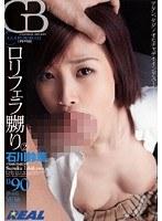 「GLAMOUROUS ロリフェラ嬲り 2 石川鈴華」のパッケージ画像