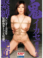 (172real00421)[REAL-421] 緊縛絶頂鬼イカセ 椎名ゆな ダウンロード