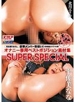 「ヌキサシバッチリ! オナニー専用ベストポジション素材集 SUPER SPECIAL」のパッケージ画像