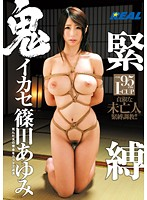 (172real00525)[REAL-525] 緊縛鬼イカセ 篠田あゆみ ダウンロード