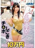 「上原亜衣のチ●ポしごきに耐えたら10万円差し上げます」のパッケージ画像
