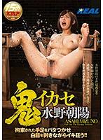 172real00647[REAL-647]鬼イカセ 水野朝陽