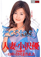 (172ec047)[EC-047] ECSTASY 人妻・小沢優(34歳)を一日中イカセまくりました ダウンロード