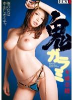 (172reca00092)[RECA-092] 鬼ガラミ 水城奈緒 俺の女は中出しオモチャ ダウンロード