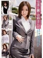 (172rnyog00015)[RNYOG-015] 日本の働くお姉さん 03 ダウンロード