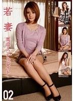 「若妻 高収入アルバイト 02」のパッケージ画像