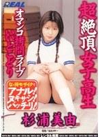 超絶頂女子校生 オマンコ拷問ライブ いいとこどり 杉浦美由 ダウンロード