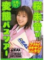 桜朱音が「汁男と行く」変態バスツアー ダウンロード