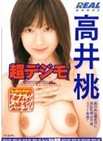 超デジモ 高井桃 ダウンロード