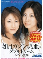 (172rwrk166r)[RWRK-166] 如月カレンと乃亜のダブルドリーム スペシャル ダウンロード