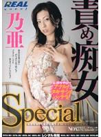 (172rwrk186r)[RWRK-186] 責め痴女 Special 乃亜 ダウンロード