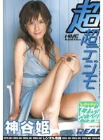 (172rwrk187r)[RWRK-187] 超・超デジモ 神谷姫 ダウンロード
