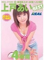 (172real209)[REAL-209] 上戸あい BEST 4時間 ダウンロード