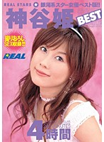 (172real219)[REAL-219] 神谷姫 BEST 4時間 ダウンロード