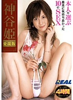 神谷姫 愛蔵版 本人が選ぶ最高に気持ち良かった10のSEX