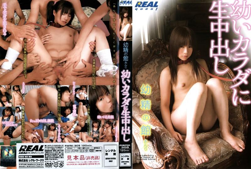 real305「幼精の館 あんり」(レアルワークス)