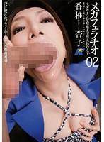 メガフェラチオ 〜デカチンを喉奥まで咥え込む女〜 02 香椎杏子 ダウンロード