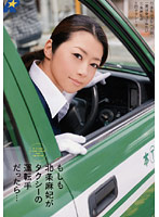 もしも北条麻妃がタクシーの運転手だったら…